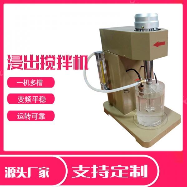 實驗室浸出攪拌機 XJT化驗攪拌設備 溫控變頻攪拌機價格