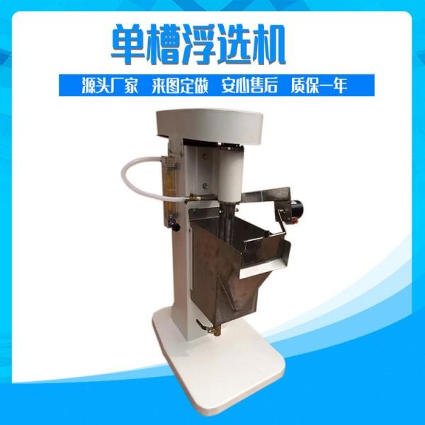 实验室单槽浮选机XFD温控变频浮选机小型试验浮选设备生产厂家