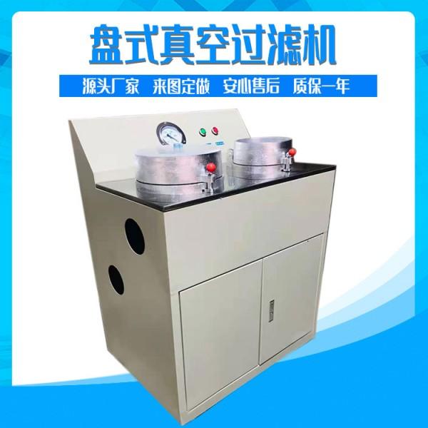 盤式真空過濾機 煤炭試驗脫水過濾固液分離機 過濾機設備