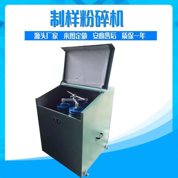 密封式制樣粉碎機 GJ-I實驗室振動磨樣機 高錳鋼料缽制樣機
