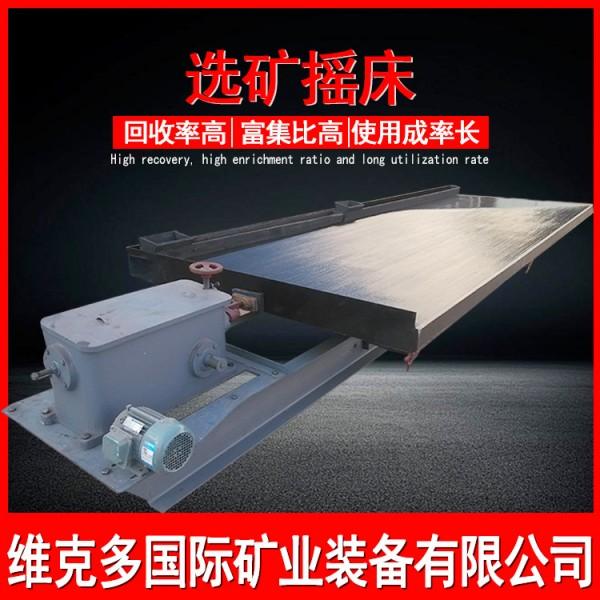 6-S選礦搖床 整套選貴金屬搖床設備 耐磨玻璃鋼搖床生產廠家