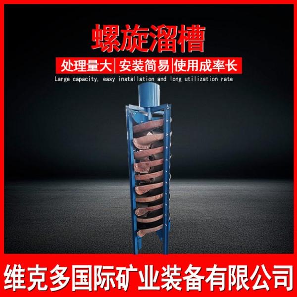 內蒙古鐵礦石螺旋溜槽 BLL-1500旋轉溜槽 實驗溜槽價格
