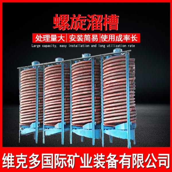 選礦重選設備機械 礦山洗煤螺旋溜槽廠 玻璃鋼螺旋溜槽型號參數