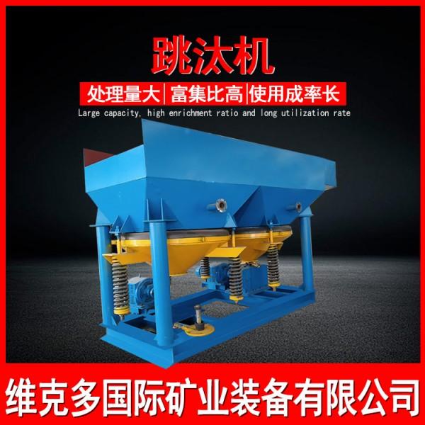供應爐渣金屬回收跳汰機設備沙金錳礦選礦跳汰機 隔膜跳汰機價格