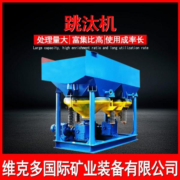 定制中型砂金选矿跳汰机 重力分选设备 分选贵重金属跳汰机