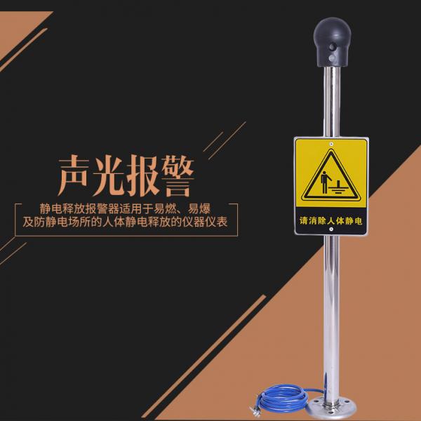 防爆觸摸式人體靜電釋放器防爆靜電消除儀聲光語音報警釋放裝置