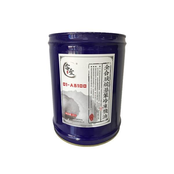 零壹牌冷凍油01-AB100烷基苯低溫冷庫油青島現貨供應