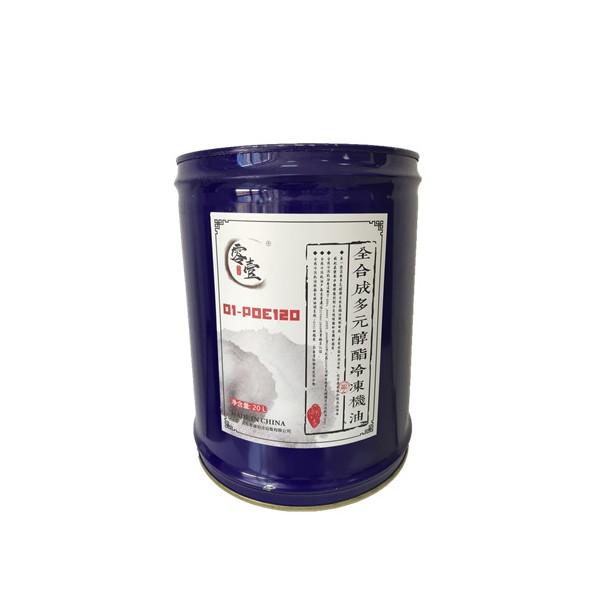零壹牌冷凍油01-POE120與FS120R通用南京現貨供應