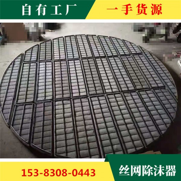 波浪式絲網除沫器 聚丙烯絲網除霧器定制  316L絲網捕沫器