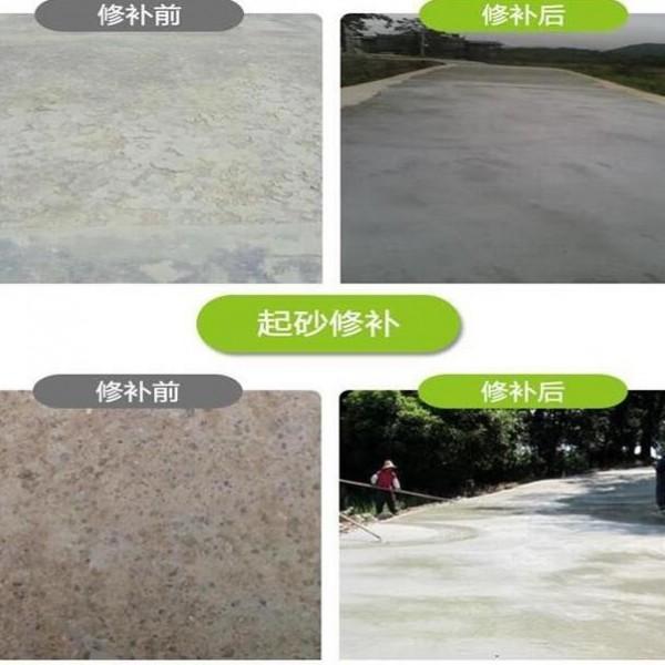 新疆水泥路面修補材料