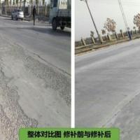 水泥路面快速修补料批发价格,水泥路面快速修补料生产厂家