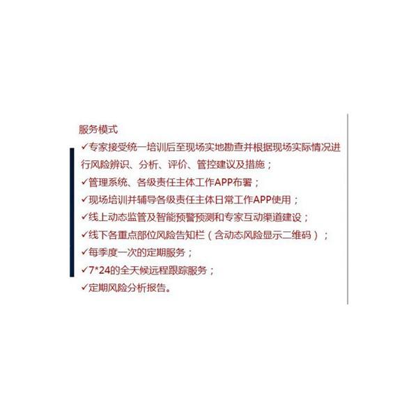 河南省郑州市消防安全应急预案报价