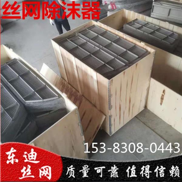 长方形丝网除沫器定制、除沫器定制丝网除雾器厂家、钛丝除沫器