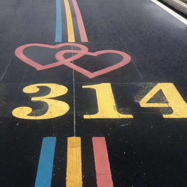 新城沥青路面改色施工  碑林沥青道路改色工程