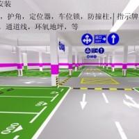 未央地下停车场车位划线 蓝田县停车场车位道路标线